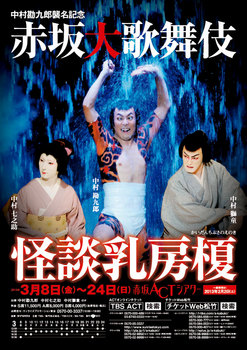 akasaka_kabuki.jpg
